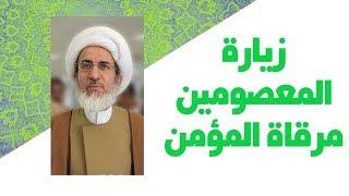 زيارة المعصومين مرقاة المؤمن الشيخ حبيب الكاظمي