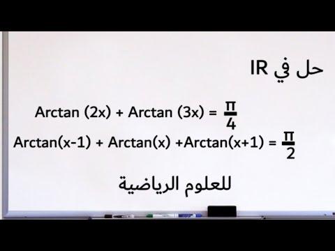 الاتصال : حل معادلات تحتوي على دالة Arctan