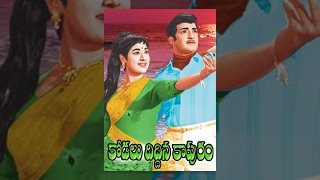 Kodalu Diddina Kapuram Full Movie || N.T. Rama Rao Savithri Vanisri