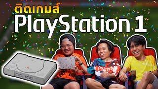 hobby-3-time-ติดเกมส์-playstation-1-buffet
