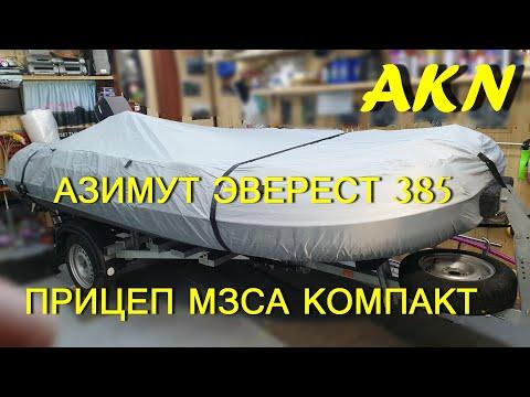 Лодка Азимут Эверест