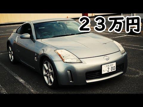 23万円の日産フェアレディーZ Z33ミッション車買ってみたw 350Zオールフェアレディ