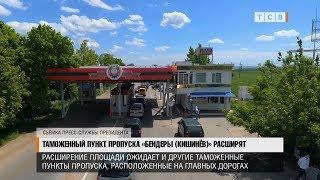 Таможенный пункт пропуска Бендеры-Кишинёв расширят