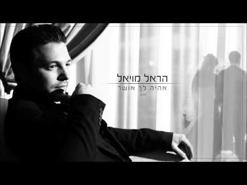 הראל מויאל - אהיה לך אושר Harel Moyal