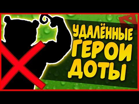 видео: УДАЛЁННЫЕ ГЕРОИ ДОТЫ! ЗА НИХ УЖЕ НЕ СЫГРАТЬ НИКОГДА??