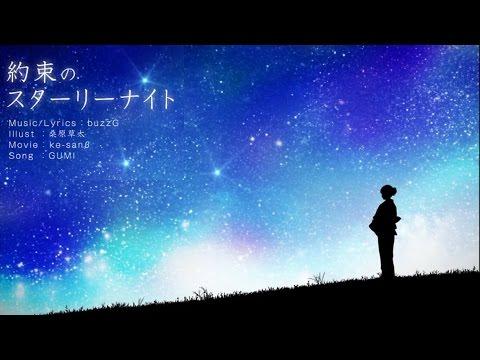 【伊東歌詞太郎】約束のスターリーナイト【歌ってみた】/【Ito Kashitaro】Yakusoku no Starrynight【buzzG】