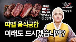 [부산점집] 돼지고기, 닭고기 먹으면 안되는 띠! 채식…