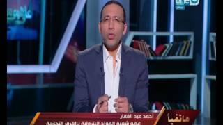 على هوى مصر | مداخلة عضو شعبة المواد البترولية بالغرف التجارية حول الكارت الذكي للبنزين