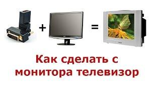 Переходник DVI-to-HDMI с Aliexpress. Или как сделать с монитора телевизор.(, 2016-03-06T11:44:02.000Z)