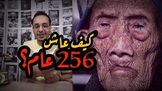 رجل عاش 256 عاما بسبب نبتة تسمى سر الحياة