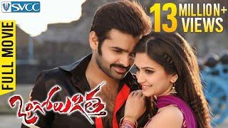 Ongole Gitta Telugu Full Movie | Ram | Kriti Kharbanda | Prakash Raj | Prabhu | Ali | Ajay