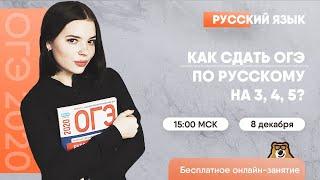 Как сдать ОГЭ по русскому на 3, 4, 5?