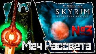 TES V Skyrim Special (Legendary ) Edition / Легендарный клинок Рассвета / №3 / Полное прохождение