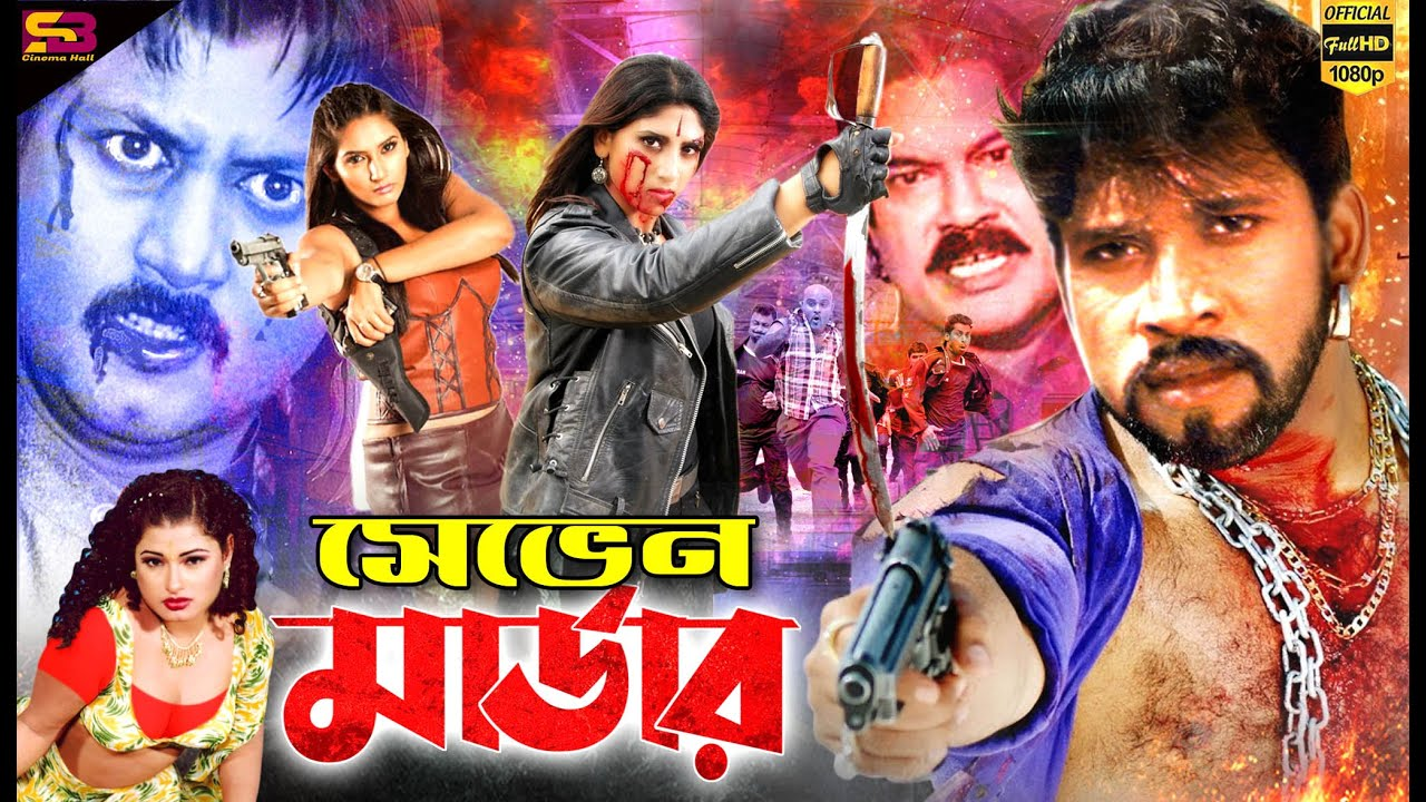 Seven Muder (সেভেন মার্ডার) Bangla Movie Shohel | Rani | Boby | New Bengali  Movie | SB Cinema Hall - YouTube