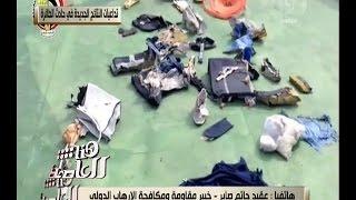 سبب انفجار طائرة مصر للطيران قبل وصولها إلى القاهرة - E3lam.Org