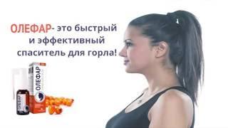 видео Аэрозоли и спреи от боли в горле