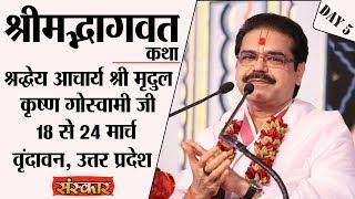 Vishesh - Shrimad Bhagwat Katha By PP. Mridul Krishna Goswami Ji - 22 March   Vrindavan   Day 5