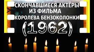 СКОНЧАВШИЕСЯ АКТЁРЫ КОРОЛЕВА БЕНЗОКОЛОНКИ (1962)