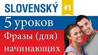 Урок 1. Словацкий язык. Фразы для начинающих