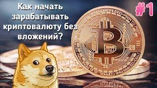 Как начать зарабатывать на криптовалюте без вложений