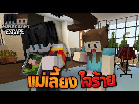 Minecraft Escape - แม่เลี้ยงใจร้าย ไม่เข้าใจวัยรุ่น