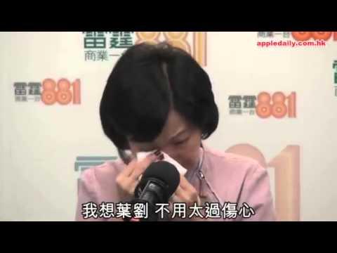 葉劉淑儀 Regina Ip《眼淚的秘密》