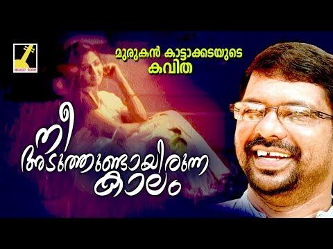 Nee Aduthundayirunna... | Malayalam New Poem | Pranayavum Kalahavum | Murukan Kattakada Kavitha