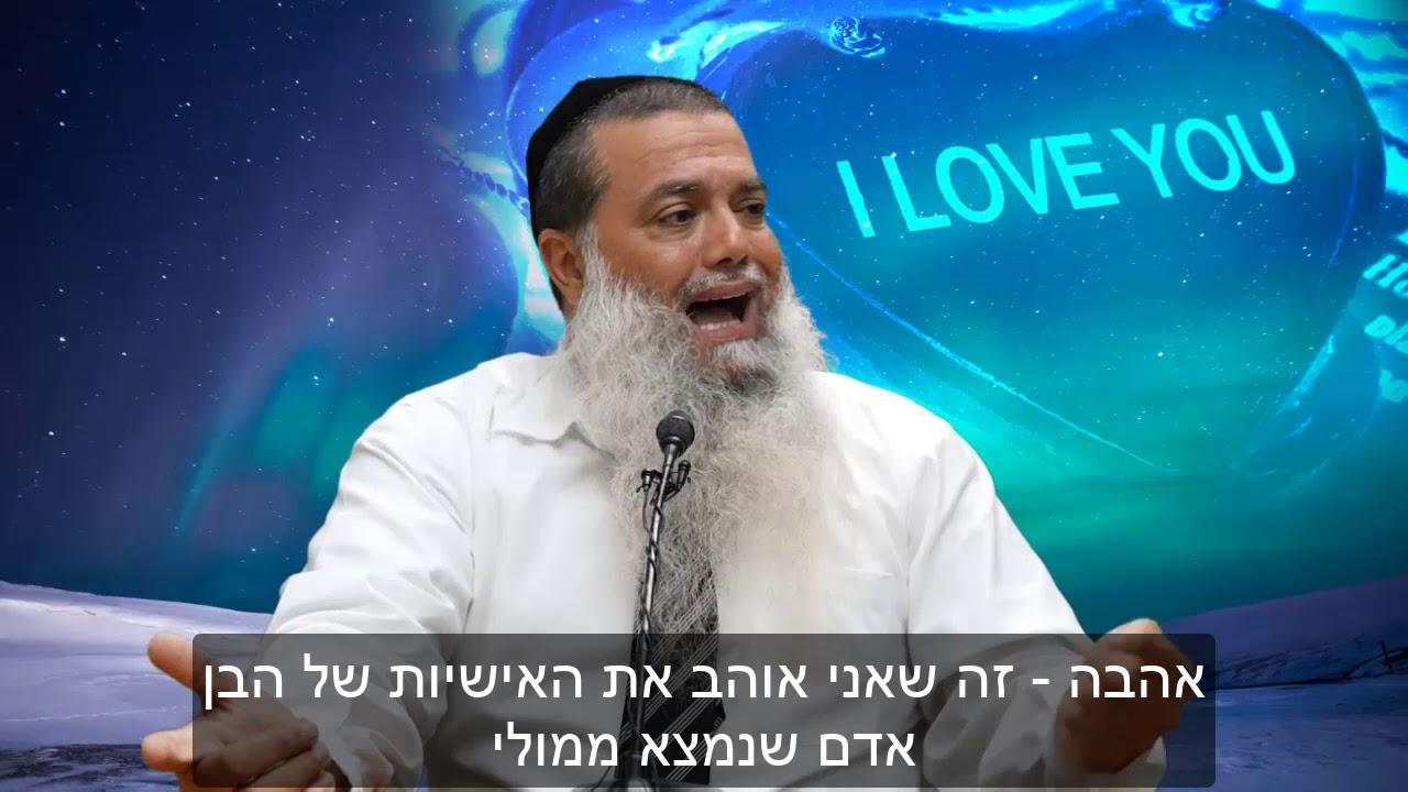 זוגיות קצר: תראה את הטוב באשתך - הרב יגאל כהן HD - לא לפספס!!!