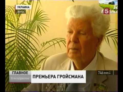 Гройсман Винницкий -
