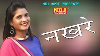 हरयाणवी | नखरे | Nakhre | New Haryanvi Song | Tr | Satish Tiwari | Divya Shah |AK | Latest Song 2017