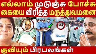 எல்லாம் முடுஞ்சு போச்சு கையை விரித்த மருத்துவமனை குவியும் பிரபலங்கள்Tamil News | Latest News | Viral