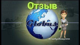 Глобус Интерком -Международный Бизнес. Отзыв