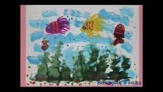 Рисунки детей 3-6 лет