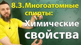 8.3. Многоатомные спирты (этиленгликоль, глицерин): Химические свойства. ЕГЭ по химии