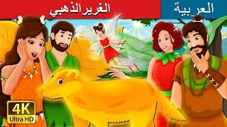 الغريرالذهبي | The Golden Badger Story in Arabic | Arabian Fairy Tales