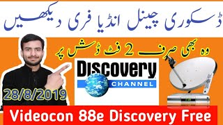 Download Dish tv 95e cccam off   Indian Channel Work on 88e