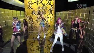 2NE1 - I Love You (Live Performance) HD