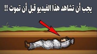 ماذا يحدث للميت في القبر من اول ليلة الى 25 سنة سبحان الله