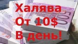 Заработок на телефоне 3000 рублей в день #Заработок на мобильном приложении 2016