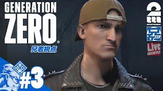 #3【兄者視点】兄者,弟者,おついち,鉄塔の「Generation Zero」…