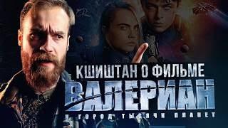 Кшиштан о фильме ВАЛЕРИАН И ГОРОД ТЫСЯЧИ ПЛАНЕТ