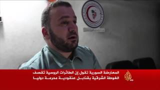 الطائرات الروسية تقصف الغوطة الشرقية بقنابل عنقودية