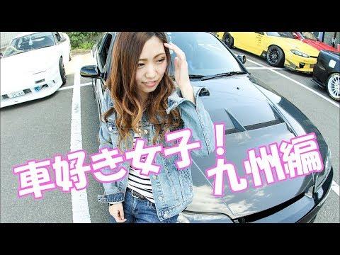 車好き女子!S15乗りの九州女子にセ〇ハラしてみた。