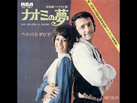 ナオミの夢/ ヘドバとダビデ Ani Holem Al Naomi - HEDVA & DAVID— 日本語盤(1971年)