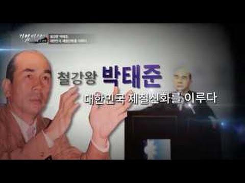 [기업비사] 47회 : 철강왕 박태준, 대한민국 제철신화를 이루다