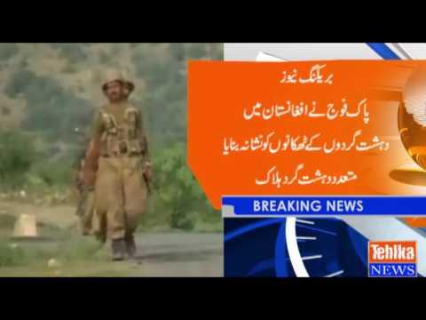 پاک فوج کا افغانستان میں کالعدم جماعت الاحرار کے ٹھکانوں پر حملہ، متعدد دہشت گرد ہلاک