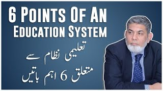 6 points for education system : | Urdu | | Prof Dr Javed Iqbal |