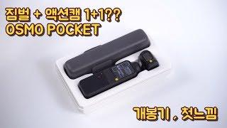 [4K] 대 유튜브시대 저격템? DJI 오즈모 포켓 1…