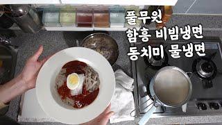 풀무원 함흥비빔냉면 동치미물냉면 요리 먹방 Cold n…