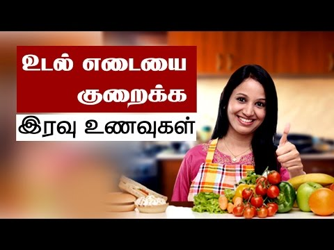 Best Night Time Food for Weight Loss in Tamil thumbnail